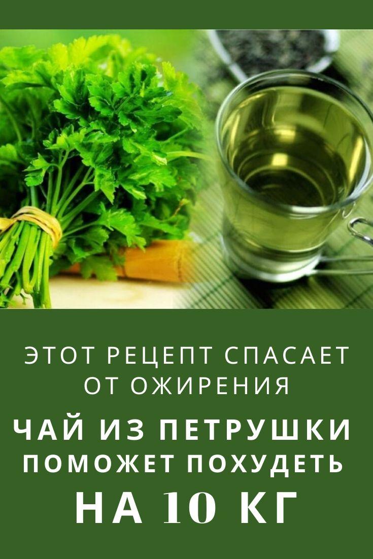 Пить Петрушку Для Похудения. Как употреблять петрушку для похудения
