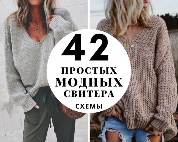 42 простых модных свитера 2020 схемы вязания