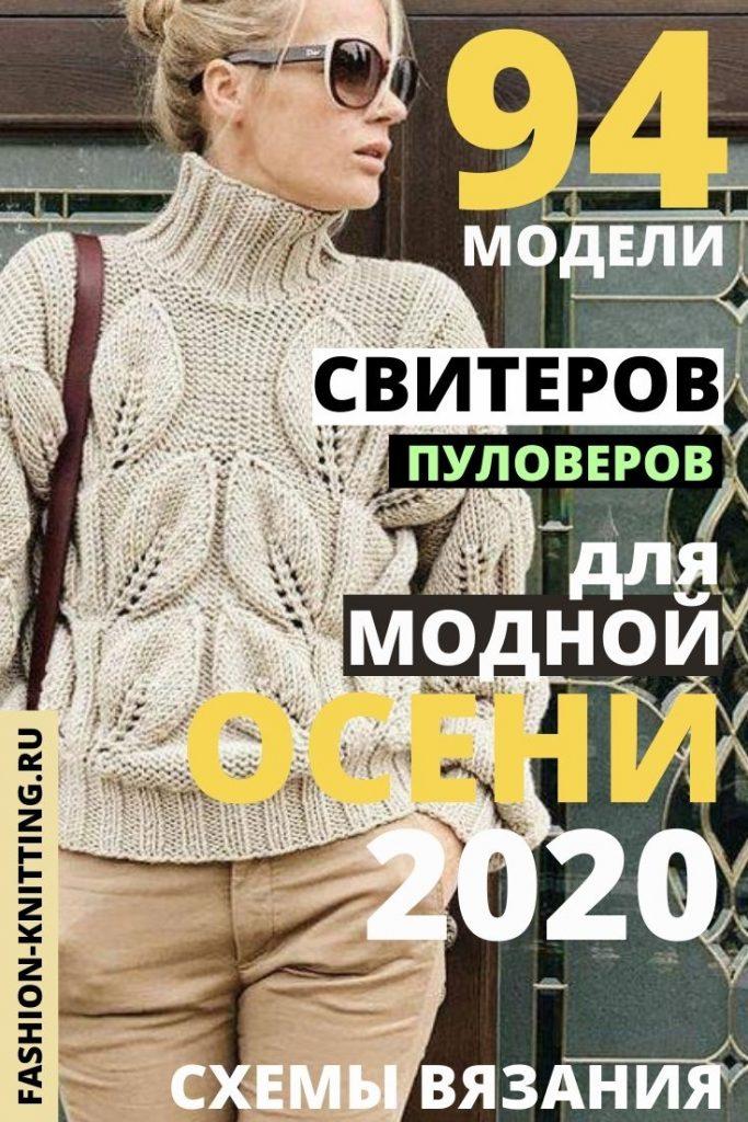 свитера схемы вязания