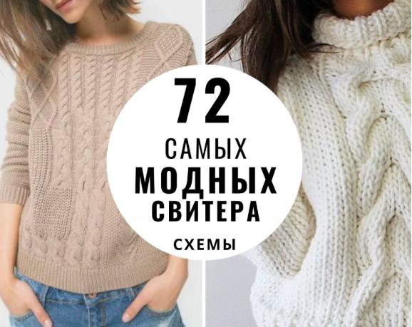 свитера спицами схемы описание