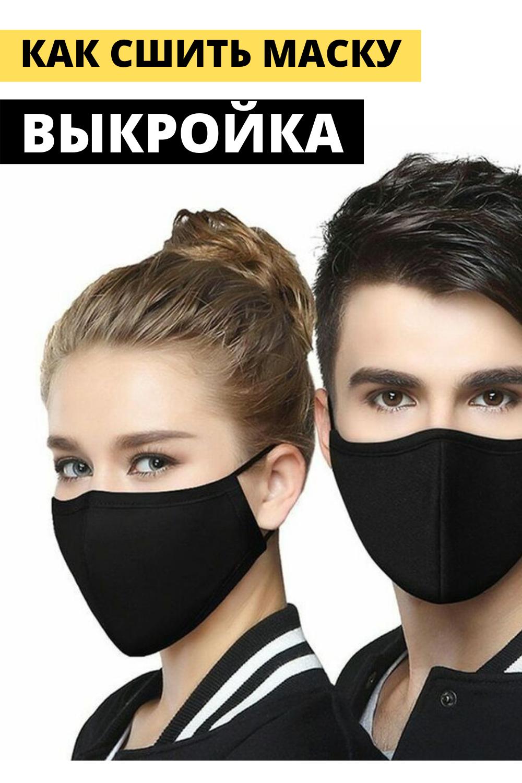 каксшить маску медицинскую для лица