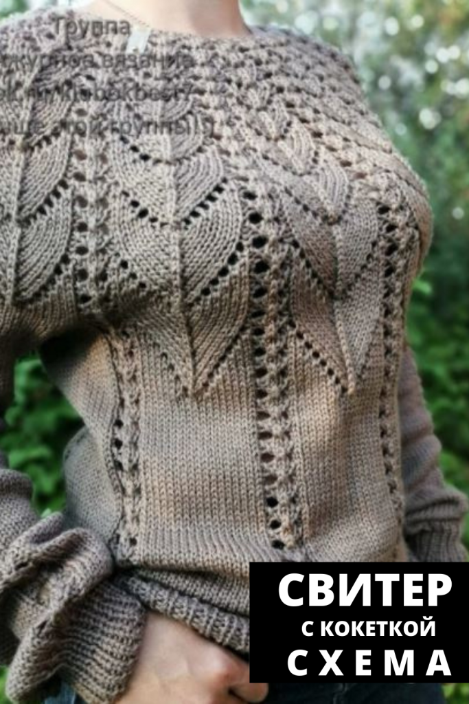 свитер с круглой кокеткой спицами
