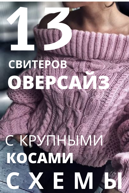 свитера оверсайз спицами