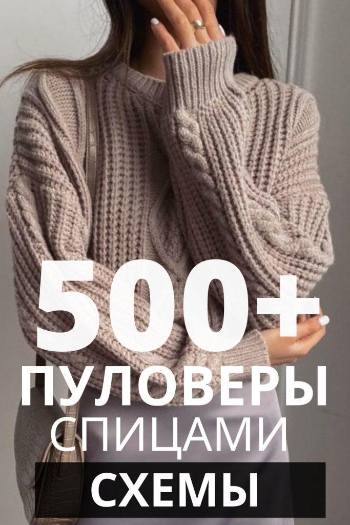 женские пуловеры спицами схемы с описанием