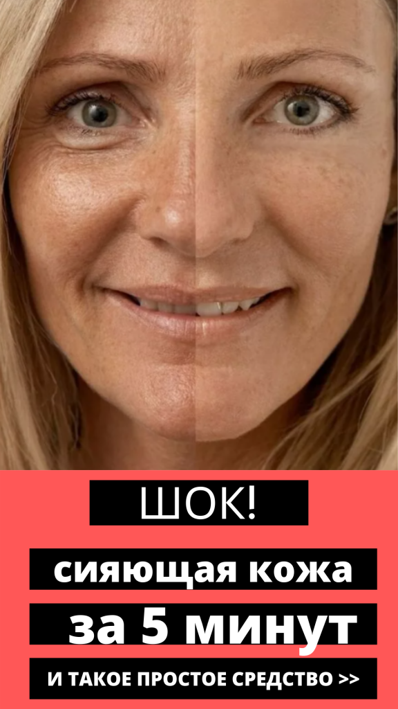 5 минут до сияющей кожи лица